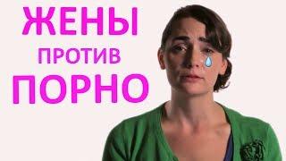 ЖЕНЫ ПРОТИВ ПОРНО (социальная реклама)