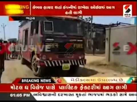 Fire in Sulphur Company Due to Electric Shock in Bharuch