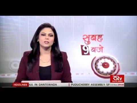 Hindi News Bulletin | हिंदी समाचार बुलेटिन – Nov 14, 2017 (9 am)