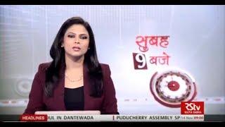 Hindi News Bulletin   हिंदी समाचार बुलेटिन – Nov 14, 2017 (9 am)