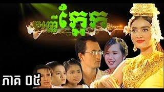Khmer movie 2017 - Banher Ka Ek - បញ្ញើក្អែក Part 04