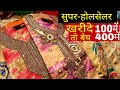cheapest price shop in chandni chowk | business idea |online shopping | सूट होलसेलर | urbanhill