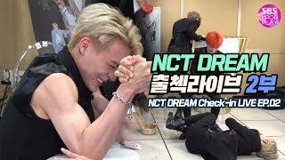 (ENG/KOR) [EP02] 엔시티 드림 인기가요 출첵라이브 2부 (NCT DREAM Inkigayo Check-in LIVE) #제노vs재민 팔씨름왕은? #뿅망치대결#마라탕