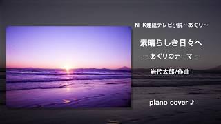 使用楽譜:贅沢アレンジで魅せるステージレパートリー集 王様のピアノ ...