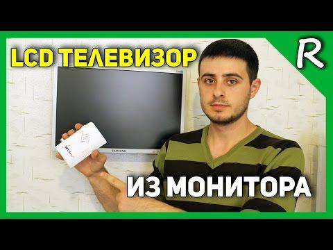 видео: Телевизор из монитора на кухню за 1600 рублей/ lcd tv for 25 $  [© Игорь Шурар 2016]