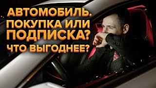 Что выгоднее: Купить новый авто или пользоваться подпиской на авто?
