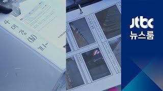 '4대강 자료파기' 수자원공사 조사…'원본 폐기' 정황 드러나
