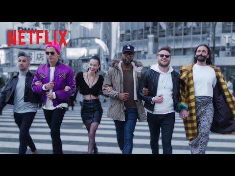『クィア・アイ in Japan!』予告編 - Netflix