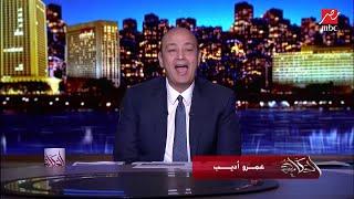 عمرو أديب: أنا المذيع المسكين الوحيد اللي طالع هوا والأهلي والزمالك بيلعبوا نهائي القرن..