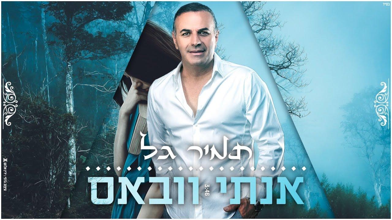 תמיר גל- אנתי וובאס Tamir Gal Enti w Bass