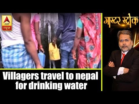 Master Stroke: Villagers On Border Travel To Nepal Just For Drinking Water | ABP News
