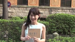 上智大学ミスコン候補者による自己紹介動画です.