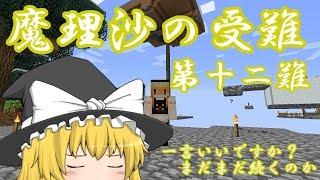 【ゆっくり実況】Minecraft 魔理沙の受難 第十二難