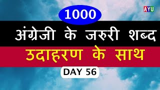 Learn Hindi to English Word with Sentence   Part 56