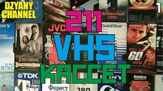 211 Видеокассет VHS (Часть 1)