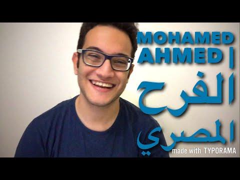Mohamed Ahmed | الفرح المصري