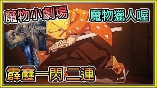 【繁星】魔物小劇場 - 雷顎龍: 雷之呼吸 劈哩一閃 二連【精華】