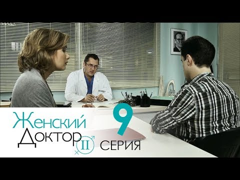 Женский доктор - 2. Сериал. Серия 9.  Dr. Baby Dust 2. Episode 9.