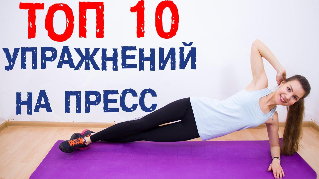 Топ 10 упражнений для похудения видео