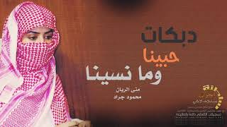 Arapça super parça depçe. دبكــات سلطنة     حبيـنا ومــا نسينا