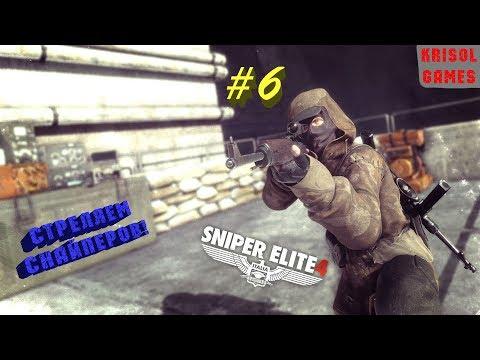 Убрал баги = пропал звук) - Sniper Elite 4 - Прохождение #6