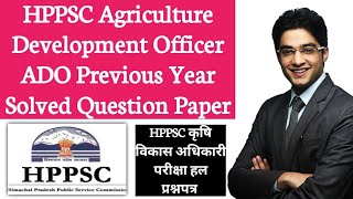 HPPSC Agriculture Development Officer HPPSC ADO Previous Year Solved Question Paper|Agriculture & GK