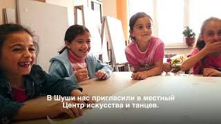 Документальный фильм - Дорога в Нагорный Карабах