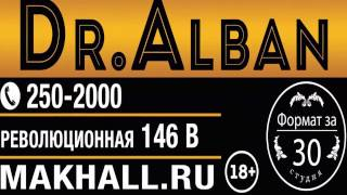 МакХолл Dr.Alban 25 ноября 2016 (Radio Version)