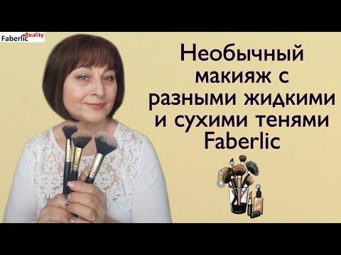 Необычный макияж с разными жидкими и сухими тенями Faberlic / Фаберлик #FaberlicReality