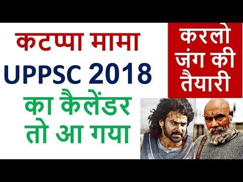 UPPSC 2018 EXAM CALENDAR//कर लो तैयारी जीत की