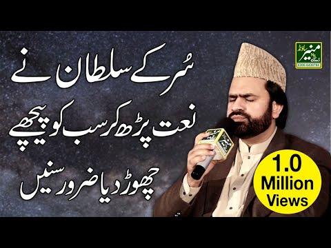 Best Naat In The World - Syed Zabeeb Masood - Beautiful Naat Sharif 2019