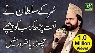 best naat in the world   syed zabeeb masood   beautiful naat sharif 2019