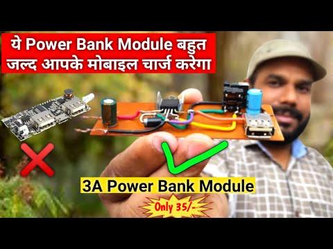 3A का Fast Charging पावर बैंक Module कैसे बनाये   Power Bank Module using 2576 Regulator ic