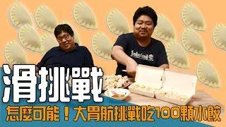 【滑挑戰#7】怎麼可能!大胃航挑戰吃100顆水餃