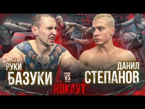 Руки Базуки vs Степанов Полный Бой Отправил в Нокаут