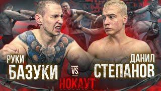 Руки Базуки vs. Степанов. Полный Бой! Отправил в Нокаут