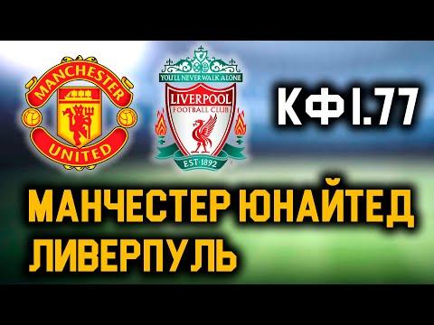 МАНЧЕСТЕР ЮНАЙТЕД 0 - 0 ЛИВЕРПУЛЬ. Прогноз на матч 27 го тура АПЛ!