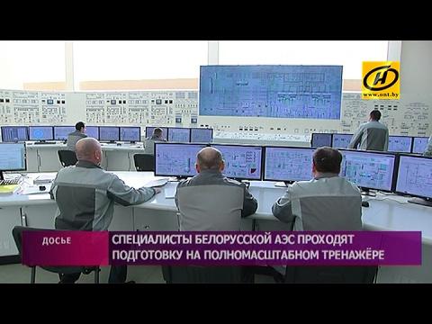 Специалисты Белорусской АЭС начали реальные тренировки на полномасштабном тренажёре