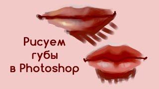 Как рисовать губы / Урок Photoshop(В данном видео я покажу подробный урок рисования губ в программе Adobe Photoshop. После просмотра остались вопросы..., 2015-11-25T16:45:48.000Z)