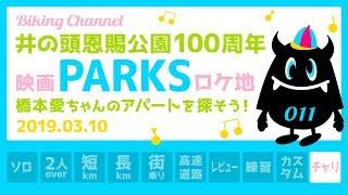 井の頭恩賜公園の開園100周年を記念して 制作された映画「PARKS」のロケ...