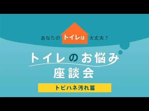 トイレのお悩み座談会(トビハネ汚れ篇)