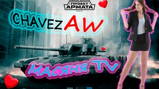 Armored Warfare. Chavez AW в прямом эфире)