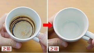 陳年茶垢、咖啡垢難清理!用一個妙招瞬間讓茶垢、咖啡垢清理乾淨!杯子像新的一樣!