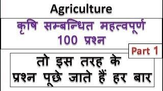 agriculture gk in hindi    भारतीय कृषि से संबंधित महत्वपूर्ण प्रश्न