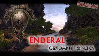 Enderal — Обломки порядка: Краткий обзор глобальной модификации   GKalian
