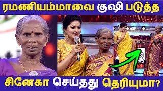 ரமணியம்மாவை குஷி படுத்த சினேகா செய்தது தெரியுமா? | Kollywood News | Tamil Cinema | Cinema Seithigal