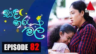 සඳ තරු මල් | Sanda Tharu Mal | Episode 82 | Sirasa TV Thumbnail