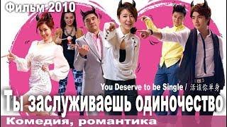 Ты заслуживаешь одиночество, Китай, Комедия, Романтика, Русская озвучка, HD 72