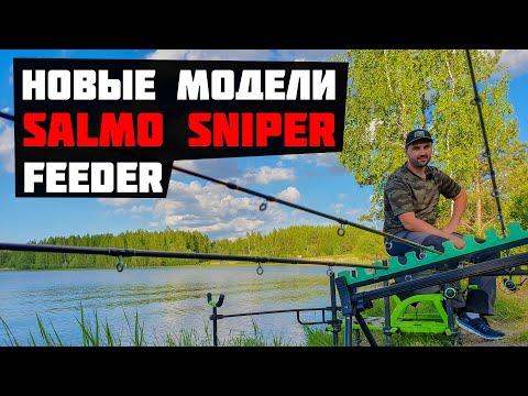 Новые модели Salmo Sniper Feeder 2019| Бюжетные фидерные удилища