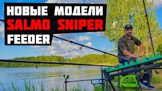 Новые модели Salmo Sniper Feeder 2019  Бюжетные фидерные удилища